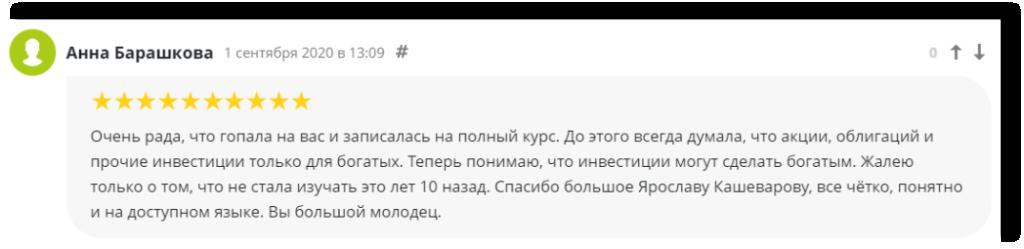 Восторжественные отзывы о курсах Ярослава Кашеварова